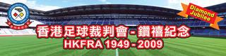 Highlight for Album: 香港足球裁判會鑽禧紀念 HKFRA 1949-2009 Diamond Jubilee
