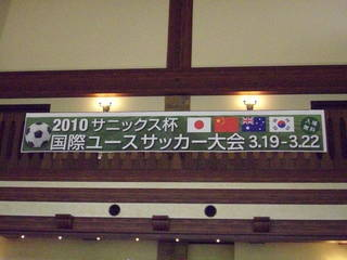 Highlight for Album: Sanix-Cup-2010-Fukuoka