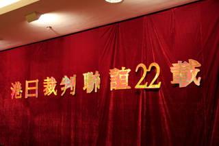 Highlight for Album: 2013年11月16日 第22屆港日裁判聯誼盃_Day3_晚宴